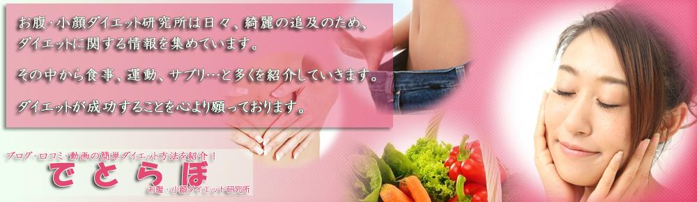 お腹・小顔ダイエット研究所は食事、運動、サプリなどダイエットに関する情報を紹介していきます。